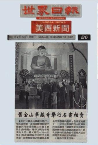 國際藝術大師義雲高(第三世多杰羌佛)