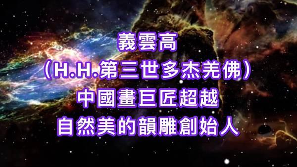 義雲高(H.H.第三世多杰羌佛) 中國畫巨匠超越 自然美的韻雕創始人 1.jpg