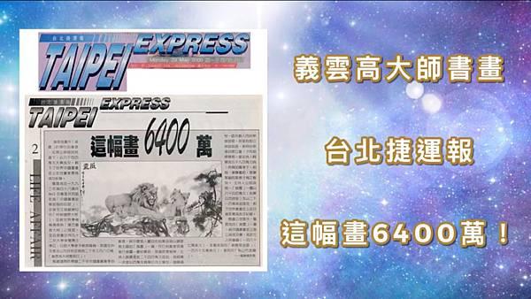 義雲高大師書畫-台北捷運報 這幅畫6400萬!.jpg