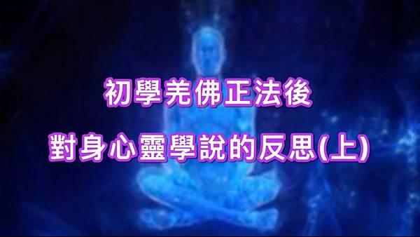 初學羌佛正法後對身心靈學說的反思(上).jpg