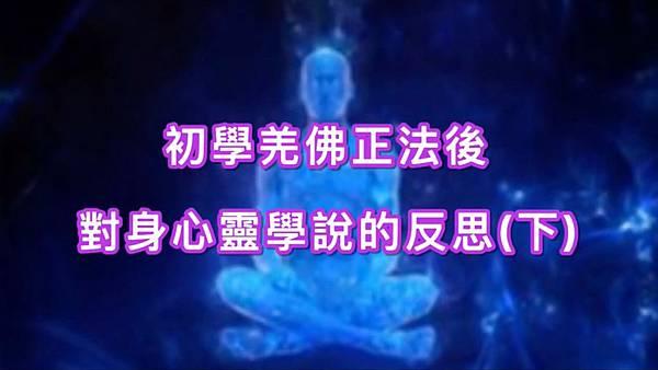 初學羌佛正法後對身心靈學說的反思(下).jpg