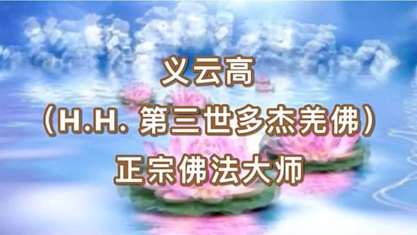 义云高(H.H. 第三世多杰羌佛)正宗佛法大师.jpg