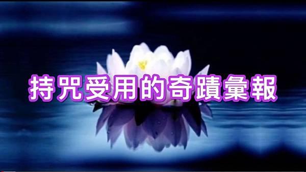 持咒受用的奇蹟彙報.jpg