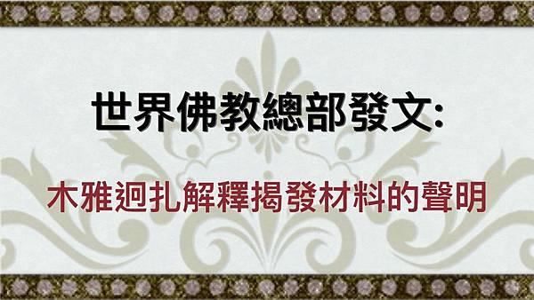 世界佛教總部發文- 木雅迥扎解釋揭發材料的聲明 1.jpg
