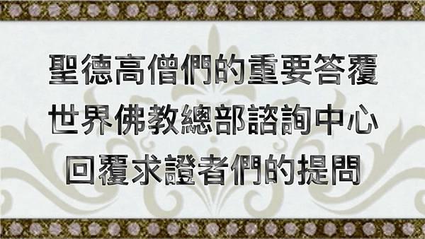 聖德高僧們的重要答覆 世界佛教總部諮詢中心回覆求證者們的提問.jpg