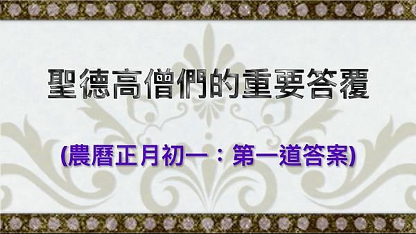 聖德高僧們的重要答覆(農曆正月初一:第一道答案).jpg