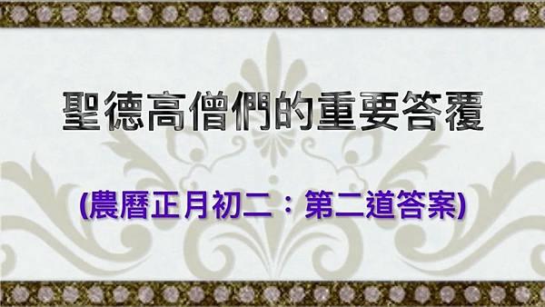 聖德高僧們的重要答覆(農曆正月初二:第二道答案).jpg