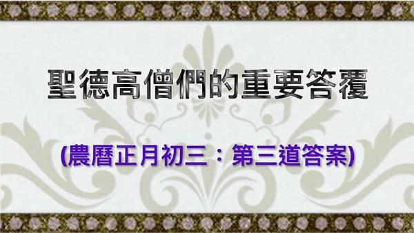聖德高僧們的重要答覆 (農曆正月初三 第三道答案).jpg