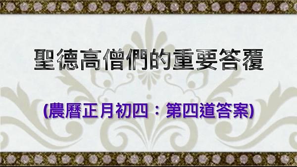 聖德高僧們的重要答覆 (農曆正月初四:第四道答案).jpg