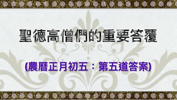 聖德高僧們的重要答覆 (農曆正月初五:第五道答案).jpg