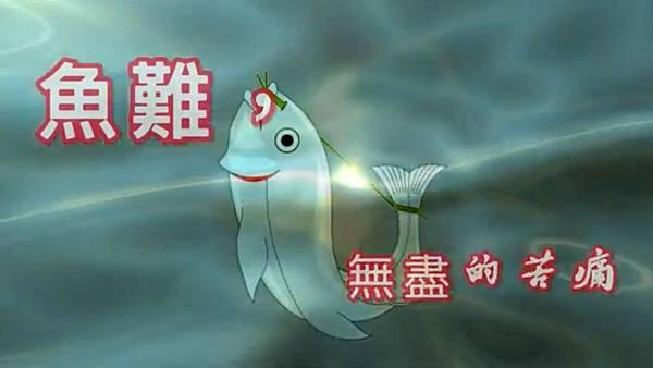魚難,無盡的苦痛.jpg