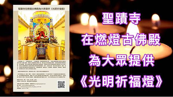 聖蹟寺在燃燈古佛殿為大眾提供《光明祈福燈》