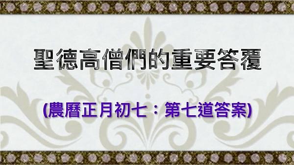 聖德高僧們的重要答覆 (農曆正月初七:第七道答案).jpg