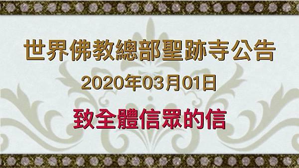 世界佛教總部聖跡寺公告 2020年03月01日 致全體信眾的信.jpg