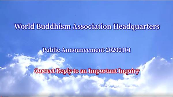 World Buddhism Association Headquarters Public Announcement 20200101 Correct Reply to an Important Inquiry.jpg