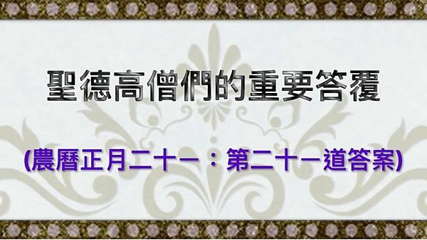 聖德高僧們的重要答覆(農曆正月二十一:第二十一道答案).jpg