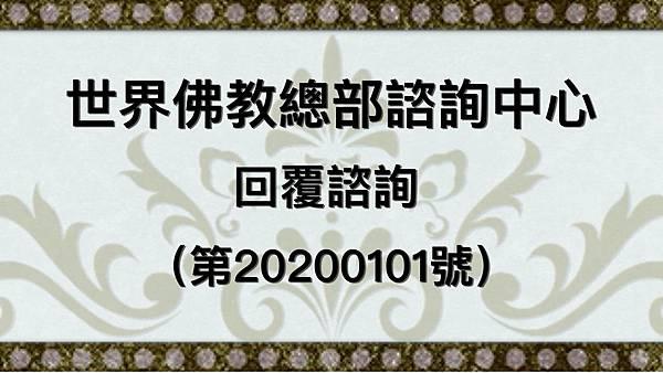 世界佛教總部諮詢中心 回覆諮詢(第20200101號).jpg