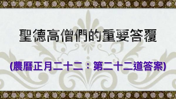聖德高僧們的重要答覆 (農曆正月二十二:第二十二道答案)22.jpg