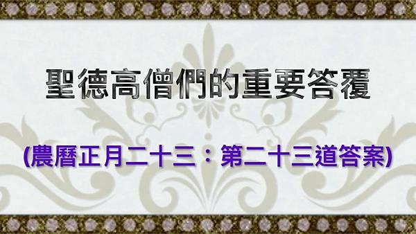 聖德高僧們的重要答覆(農曆正月二十三:第二十三道答案)23.jpg