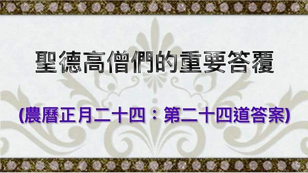 聖德高僧們的重要答覆(農曆正月二十四:第二十四道答案).jpg