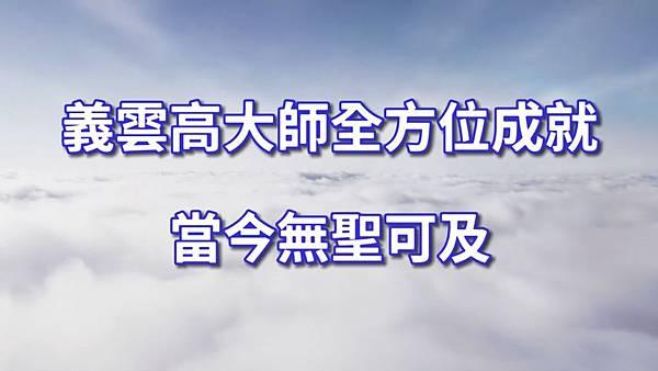 義雲高大師全方位成就,當今無聖可及.jpg