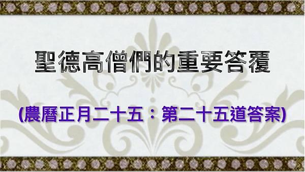 聖德高僧們的重要答覆(農曆正月二十五:第二十五道答案)25.jpg