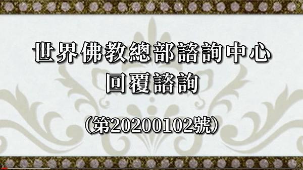 世界佛教總部諮詢中心回覆諮詢(第20200102號).jpg