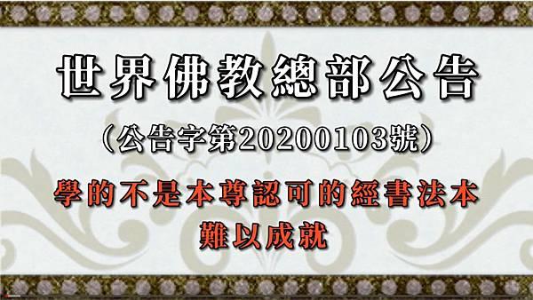 世界佛教總部公告(公告字第20200103號)- 學的不是本尊認可的經書法本,難以成就.jpg