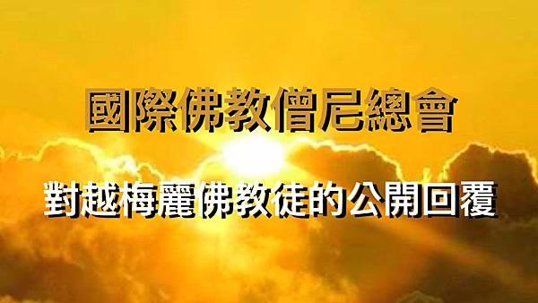 國際佛教僧尼總會對越梅麗佛教徒的公開回覆.jpg