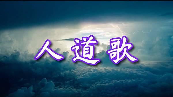 H.H.第三世多杰羌佛藝術-詩詞歌賦欣賞 人道歌