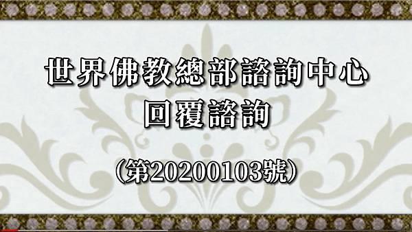 世界佛教總部咨詢中心回覆咨詢(第20200103號).jpg