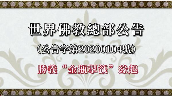 """世界佛教總部公告(公告字第20200104號) 勝義""""金瓶掣籤""""緣起.jpg"""