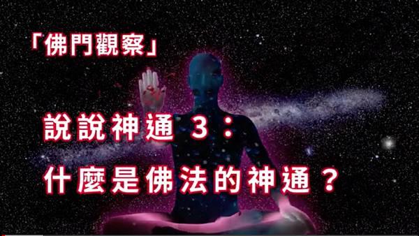 「佛門觀察」說說神通3:什麼是佛法的神通?.jpg