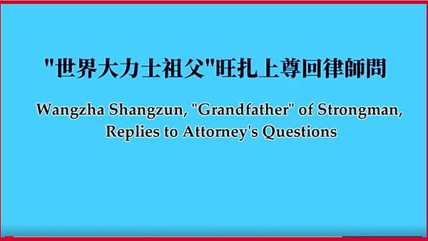 世界大力士祖父旺扎上尊回律師問.jpg