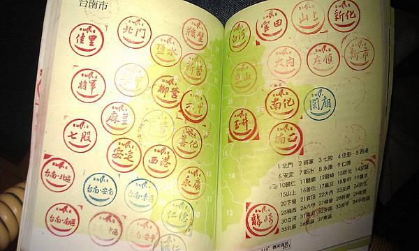 微笑護照內部蓋章示意: 台南市