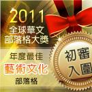 2011全球華文部落格大獎 最佳藝術文化部落格初審入圍