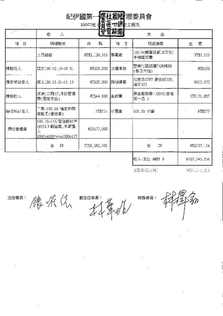 10月月報.jpg
