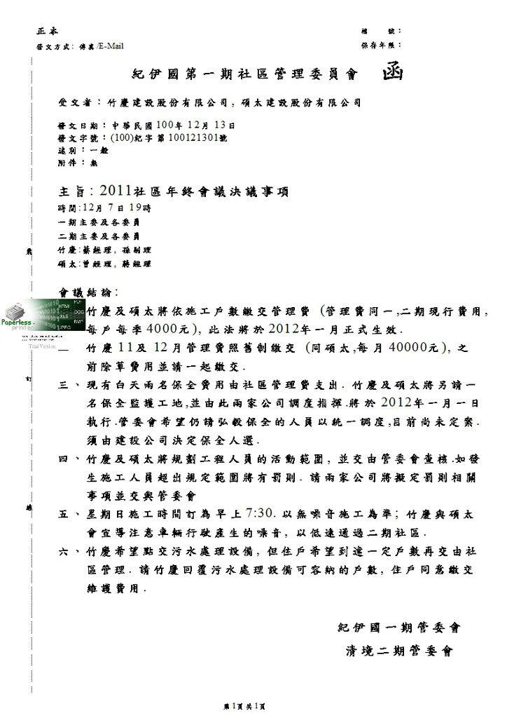 會議記錄_紀字第100121301號函[1].jpg