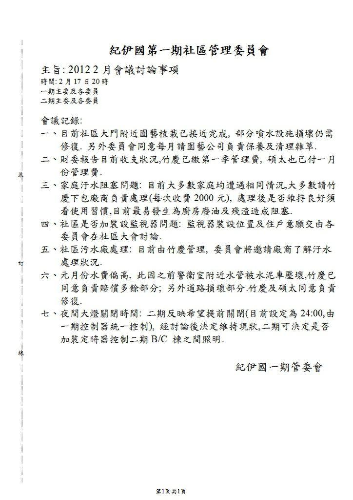 會議記錄_2012 02 17.jpg