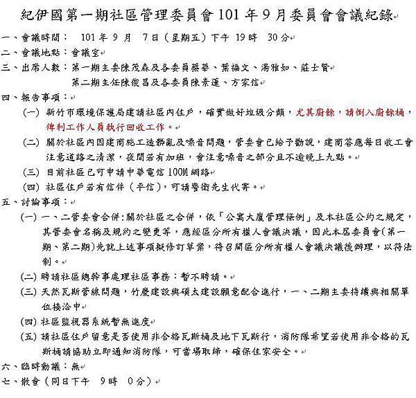 2012年9月會議記錄