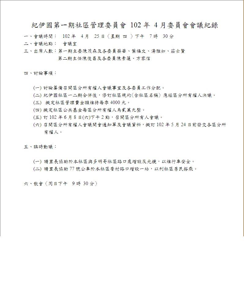 會議記錄0425