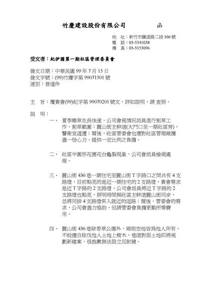 竹慶字第99071501號函(回覆社區維護).jpg