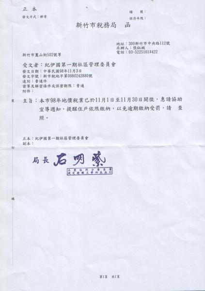 981103(新竹市稅務局)-地價稅開徵宣導.jpg