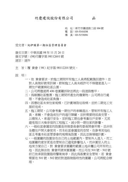 竹慶字第98112601號函.jpg