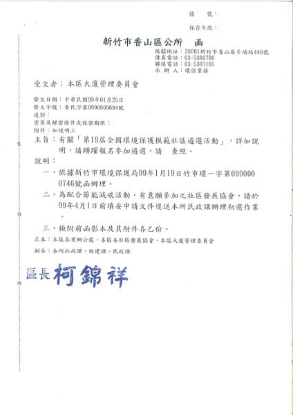 香民字第0990000694號(第19屆全國環境保護模範社區遴選活動)_01.jpg