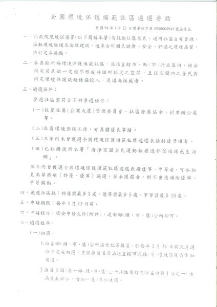 香民字第0990000694號(第19屆全國環境保護模範社區遴選活動)_04.jpg