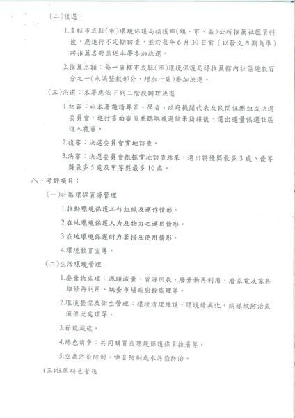 香民字第0990000694號(第19屆全國環境保護模範社區遴選活動)_05.jpg