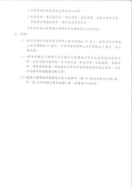 香民字第0990000694號(第19屆全國環境保護模範社區遴選活動)_06.jpg