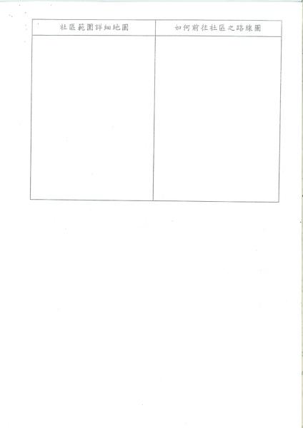 香民字第0990000694號(第19屆全國環境保護模範社區遴選活動)_09.jpg