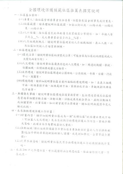 香民字第0990000694號(第19屆全國環境保護模範社區遴選活動)_10.jpg